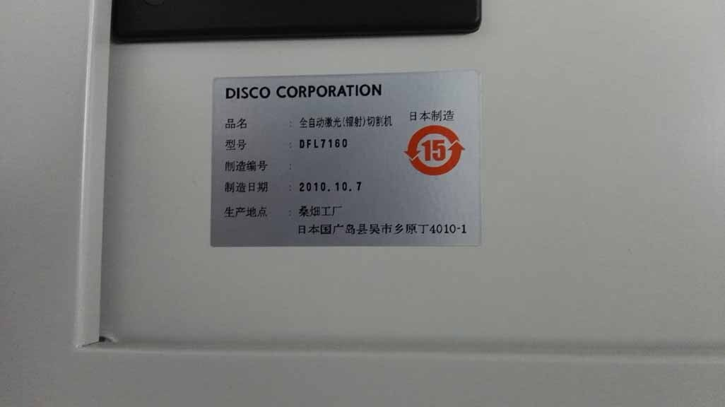 Disco Dfl 7160 For Sale Used Price Gt Cae